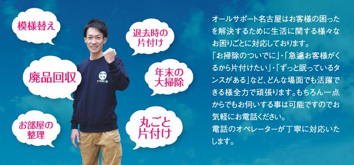 こんな状況の際はオールサポート名古屋をご利用ください!!