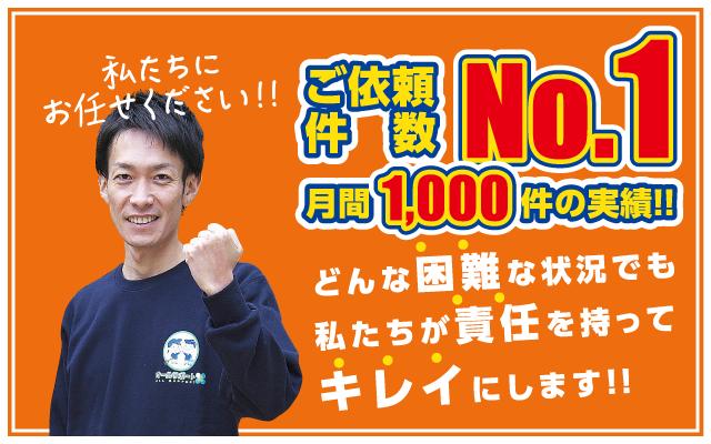 ご依頼件数No.1月間1000件の実績!!