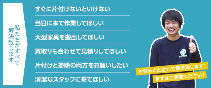 お片付けや買取りのご相談はオールサポート名古屋にお任せください。